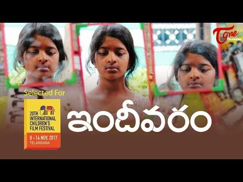 INDEEVARAM | Children's Day Special | Telugu Short Film 2018 | Directed by Sai Teja | TeluguOne