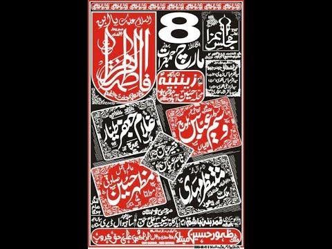 Majlis e Aza 8 March 2018 | ImamBargah Zainbia Sotriwatt Multan