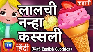 लालची नन्हा कस्सली (Greedy Little Cussly - Ice Cream) - Hindi Kahaniya - ChuChuTV Kids Moral Stories