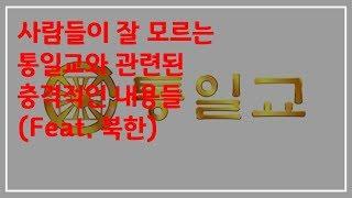 사람들이 잘 모르는 통일교와 관련된 충격적인 내용들 (Feat.북한)