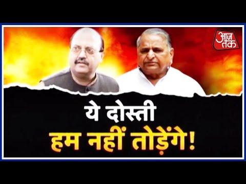 Akhilesh Yadav Blames Amar Singh For SP Rift