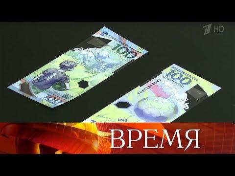 Специально к Чемпионату мира по футболу 2018 в России Центральный банк выпустил уникальную купюру.
