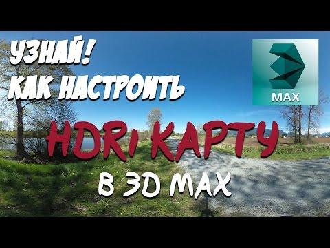 Как осветить сцену 3ds max при помощи карт HDR в VRay
