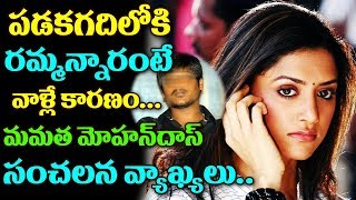 Mamtha Mohandas Shocking Comments On Star Hero Casting Couch |# Mamtha Mohandas| TTM