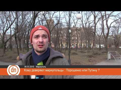 Кому доверяют мариупольцы: Порошенко или Путину?