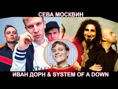 Иван Дорн - Ненавижу в стиле System of a Down (Сева Москвин)