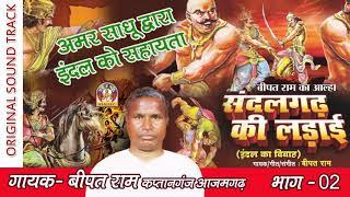 आल्हा बीपत राम - इंदल का साधुरूप ||  संदलगढ़ की लड़ाई - भाग 2 bhojpuri