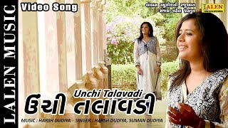 UNCHI TALAVADI | HARSH SUMAN | LATEST GUJARATI SONG | LALEN MUSIC