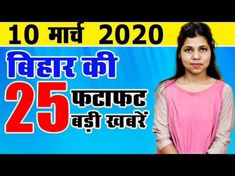 Latest daily top 25 bihar news.Info on Bihar weather,jobs,Happy holi festival,Nitish kumar, pushpam.