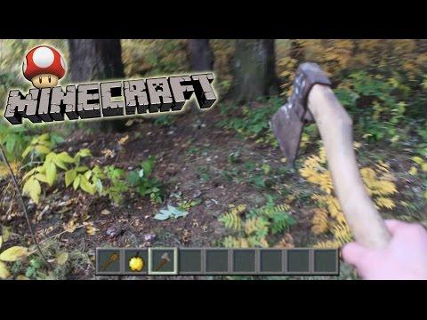Майнкрафт в Реальном Мире - Minecraft in Real Life