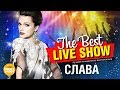 Слава The Best Live Show 2018 mp3