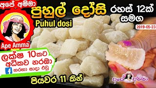 Puhul Dosi making method by Apé Amma