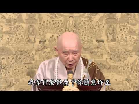 Kinh Vô Lượng Thọ (Phẩm 6, Tập 5) (Giảng Tại Đài Loan, 2015)