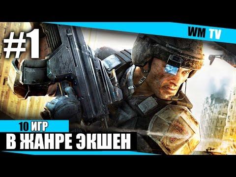 ТОП 10 - лучшие игры в жанре экшен для слабых ПК