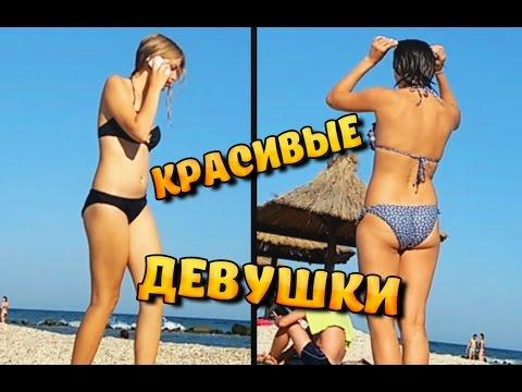 Самые красивые девушки на пляжах | Beautiful Girls On The Beach