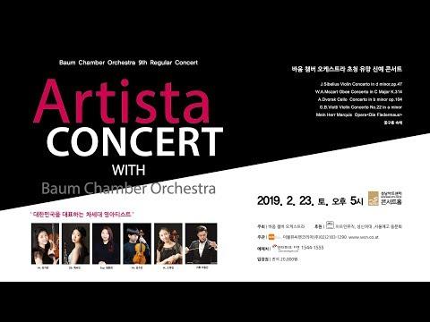 바움 챔버 오케스트라 제9회 정기연주회 홍보 영상