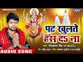 Neelkamal Singh (2018) का सुपरहिट देवी गीत    Pat Khulate Hans Da Na    Devi Geet 2018 Mp3
