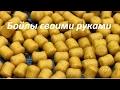 Бойлы кукуруза