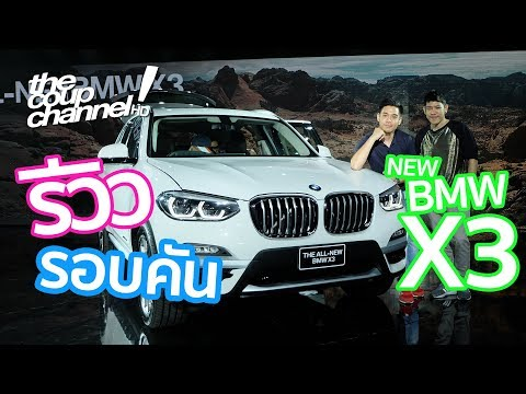 The Coup Channel : รีวิวรอบคัน NEW BMW X3 (2017)