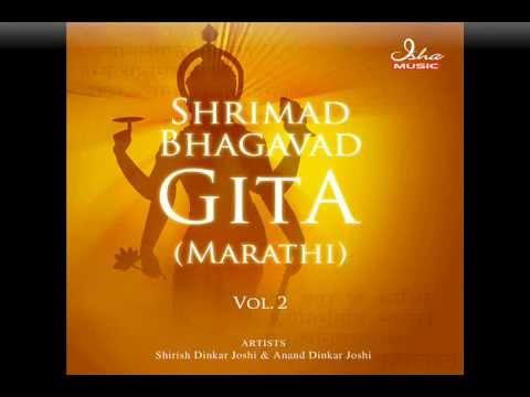 Bhagavad Gita - Chapter 06 (Complete Marathi translation)