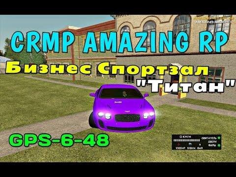 """CRMP Amazing RolePlay - БИЗНЕС СПОРТЗАЛ """"ТИТАН""""#253"""