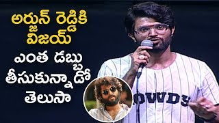 Vijay Devarakonda Revealed His Remuneration For Arjun Reddy | Vijay Devarakonda Greatness Revealed