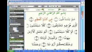 Learn how to read the Quran word by word.