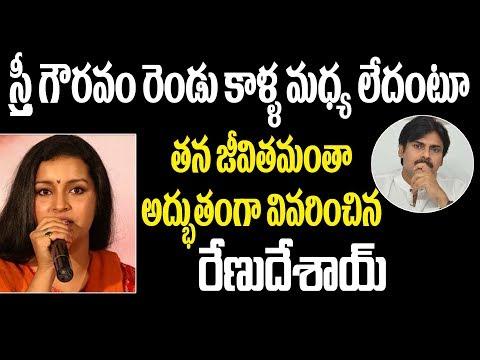 నా అనుకున్న వాళ్లే నన్ను కష్టపెట్టారు - రేణుదేశాయ్ | Renu Desai New Interview | Pawan Kalyan Ex Wife