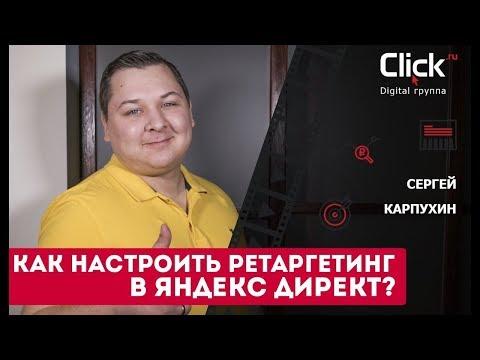 Как настроить ретаргетинг в Яндекс Директ? Настройка ретаргетинга в Директе