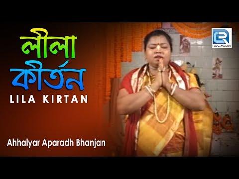 Lila Kirtan | Ahhalyar Aparadh Bhanjan | Full Video Song | Bengali Jatra Bhajan video
