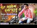 Mara Bikema Panchar Padyu Se-Jiganesh Kaviraj   Gujarati New Song  Gabbar Thakor Nu Super Hit Geet
