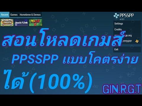 สอนวิธีโหลดเกมส์ PPSSPP เเบบโคตรง่ายได้ 100% (Gin R.G.T)