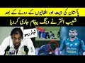 Shoaib Akhtar Message After Pakistan Beat Afghanistan In Asia Cup 2018 || Pakistan Vs Afg Super Four