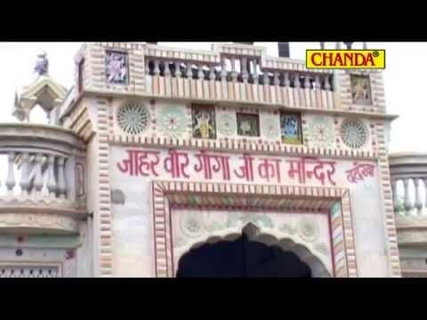 Gogaji De Dega Danda | गोगाजी दे देगा डंडा | Haryanvi Jaharveer Gogaji Bhajan