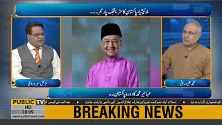 What are important points of Mahathir Mohamad visit to Pakistan? Know from Muhammad Ali Durrani