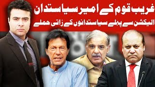 On The Front with Kamran Shahid - 20 June 2018 | Dunya News