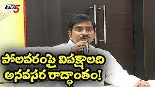 AP Irrigation Minister Devineni Uma Fires on Opposition Parties | Polavaram Project Issue