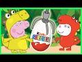 Свинка Пеппа - Динозавры - Супергерои - В поисках Дори. Киндер сюрприз. Мультик - Peppa Pig