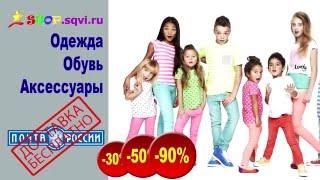 Детская Одежда Дешево Через Интернет