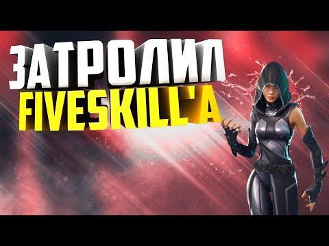 ЗАТРОЛИЛ FIVESKILL'A