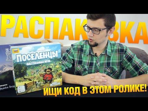 Поселенцы (Imperial Settlers). Распаковка настольной игры из посылки от cardplace.ru