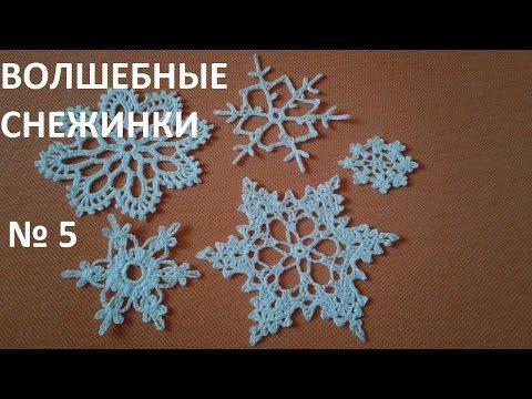 Вязание снежинки крючком ютуб