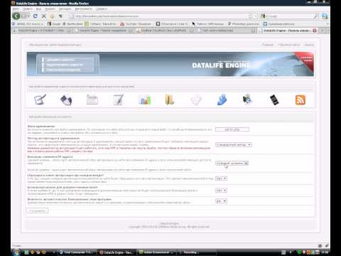 Настройка системы cms DataLife Engine(DLE) | Видео урок 2 часть 1