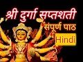 श र द र ग सप तशत सम प र ण प ठ Shri Durga Saptashati Durga Stuti Full In Hindi mp3
