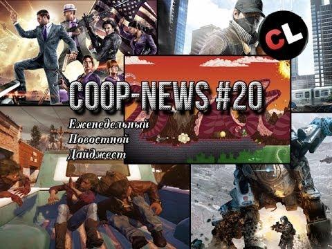 Coop-News #20 Будущий мультиплеер State of Decay, дата релиза Watch Dogs и другое