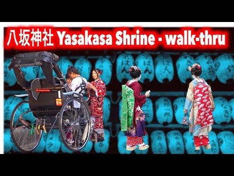 八坂神社 Yasaka Shrine - Walk-thru with Mrs. Gimmeabreakman