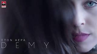 DEMY - Στον Αέρα | DEMY - Ston Aera (Official Audio Teaser)
