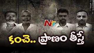 వేమనపల్లి డబల్ మర్డర్ కేస్ ఛేదించిన చిత్తూర్ పోలీసులు | Be Alert | NTV