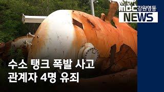 R)수소 탱크 폭발 사고 관계자 4명 유죄