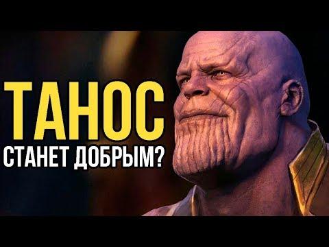 Танос станет добрым? Новая угроза для Мстителей.